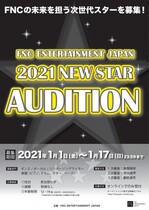 fnc_20210101_NEW-STAR-AUDITION_poster-1.jpg