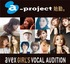 avex GIRL'S VOCAL AUDITION