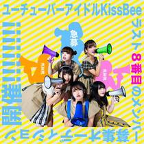 kissbee_202001_800_800th_.jpg