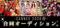 cannne_202003_Cannes2020_th_audition.jpg