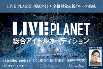 live_planet_audition_20200403.jpg