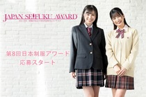 seifuku_20200823_th_main.jpg