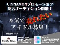 cinnamon_20200907_th_AD1.jpg