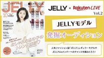 rakuten_jelly_20200914_th_main.jpg