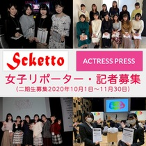 scketto-fujikoogei_20201027_th_bn_reiwa_reporters×actoress-press_2020_2.jpg
