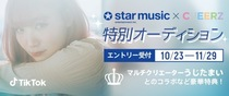 cheerz_star_music_20201030_th.jpg